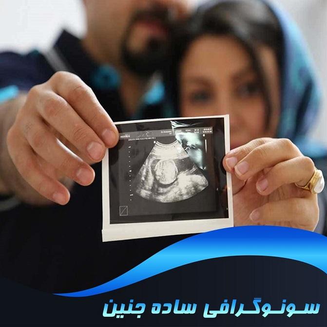 سونوگرافی ساده جنین