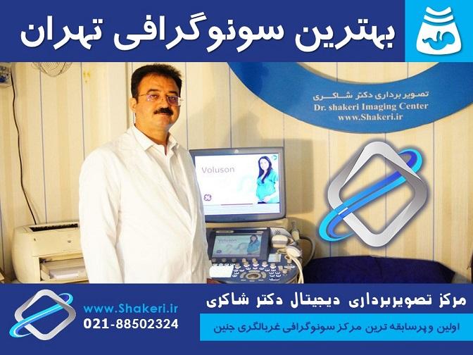 بهترین سونوگرافی تهران